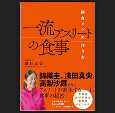 「細野 恵美」の画像検索結果