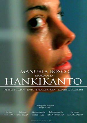 こいけ」さんは2012年の短編映画「Hankikanto(ハンキカント)」という映画で「Erika Koike」という名前で メイクアップアーティストの一人として名を連ねています。